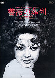 Critique : FUNERAL PARADE OF ROSES (BARA NO SORETSU)