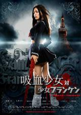 VAMPIRE GIRL VS FRANKENSTEIN GIRL - Poster