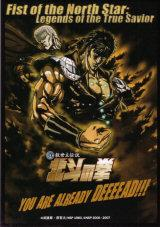 LEGEND OF RAOH  - Poster