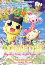 TAMAGOTCHI, HAPPIEST STORY IN THE UNIVERSE - Poster