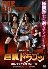 BIG TITS DRAGON (BIG TITS ZOMBIE 3D) - Poster