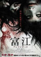 TOMIE UNLIMITED - Poster