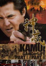 KAMUI : GANG OF LIFE - Poster