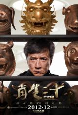 CHINESE ZODIAC - Teaser Poster
