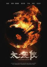 MAN OF TAI CHI - Poster