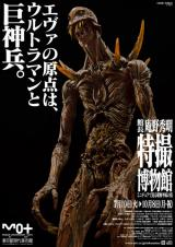 GIANT GOD WARRIOR APPEARS IN TOKYO - Poster