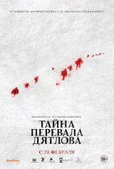 THE DYATLOV PASS INCIDENT : THE DYATLOV PASS INCIDENT - Poster #9709