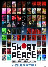 SHORT PEACE - Poster