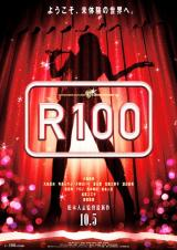 R100 - Poster