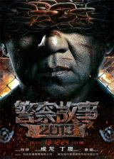 POLICE STORY 2013 - Poster