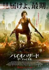 RESIDENT EVIL: THE FINAL CHAPTER - Teaser Poster