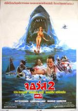 JAWS 2 - Poster