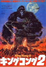 KING KONG LIVES Poster 1