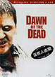 DAWN OF THE DEAD DVD Zone 3 (Chine-Hong Kong)