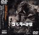 GODZILLA NO GYAKUSHU DVD Zone 2 (Japon)