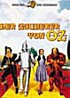 THE WIZARD OF OZ DVD Zone 2 (Allemagne)