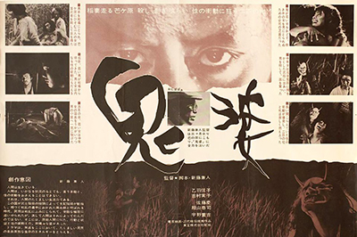 Header Critique : ONIBABA : LES TUEUSES (ONIBABA)