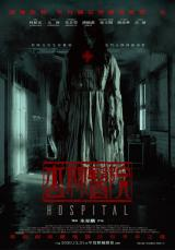 HOSPITAL : Poster #12762